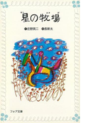 【アウトレットブック】星の牧場-フォア文庫 (フォア文庫)(フォア文庫)
