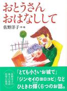 【アウトレットブック】おとうさんおはなしして (名作童話集)
