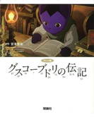 【アウトレットブック】グスコーブドリの伝記 アニメ版