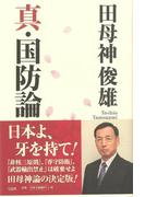 【アウトレットブック】真・国防論