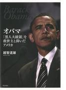 【アウトレットブック】オバマ 黒人大統領を救世主と仰いだアメリカ