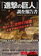 【アウトレットブック】進撃の巨人調査報告書