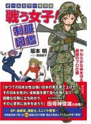 【アウトレットブック】戦う女子!制服図鑑 オールカラー保存版
