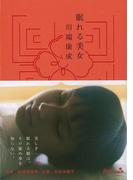 【アウトレットブック】眠れる美女 (少女の文学シリーズ)