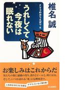 【アウトレットブック】うれしくて今夜は眠れない-ナマコのからえばり6 (ナマコのからえばり)