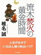 【アウトレットブック】流木焚火の黄金時間-ナマコのからえばり7 (ナマコのからえばり)