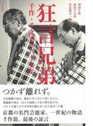 【アウトレットブック】狂言兄弟