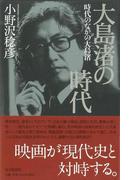 【アウトレットブック】大島渚の時代
