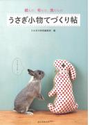 【アウトレットブック】うさぎ小物てづくり帖