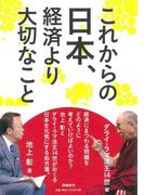 【アウトレットブック】これからの日本、経済より大切なこと