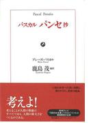 【アウトレットブック】パスカル パンセ抄