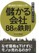 【アウトレットブック】儲かる会社88の鉄則
