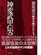 【アウトレットブック】神変武甲伝奇-都筑道夫時代小説コレクション3 (都筑道夫時代小説コレクション)