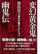 【アウトレットブック】変幻黄金鬼幽鬼伝-都筑道夫時代小説コレクション4 (都筑道夫時代小説コレクション)
