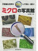 【アウトレットブック】ミクロの写真館