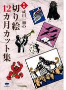 【アウトレットブック】成田一徹の切り絵12カ月カット集 新編
