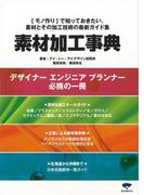 【アウトレットブック】素材加工事典