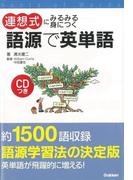 【アウトレットブック】連想式にみるみる身につく語源で英単語 CDつき