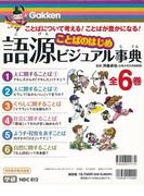 【アウトレットブック】語源ことばのはじめビジュアル事典 全6巻
