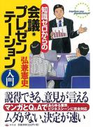 【アウトレットブック】知識ゼロからの会議・プレゼンテーション入門