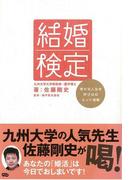 【アウトレットブック】結婚検定