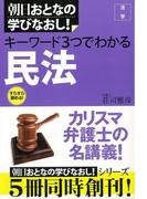 【アウトレットブック】キーワード3つでわかる民法-朝日おとなの学びなおし! (朝日おとなの学びなおし!)