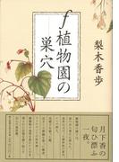 【アウトレットブック】f植物園の巣穴