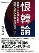 【アウトレットブック】恨韓論