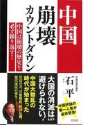 【アウトレットブック】中国崩壊カウントダウン