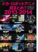 【アウトレットブック】メカ・ロボットアニメ超まとめ!!2013-2014