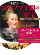 【アウトレットブック】ロマノフ王朝の至宝 華麗なるロシア
