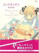 【アウトレットブック】まんがキッチン
