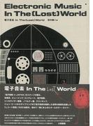 【アウトレットブック】電子音楽 In The 〔Lost〕 World
