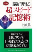 【アウトレットブック】脳が冴える超スピード記憶術-ロング新書 (ロング新書)