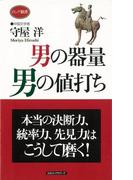 【アウトレットブック】男の器量男の値打ちーロング新書 (ロング新書)