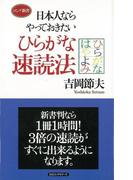 【アウトレットブック】日本人ならやっておきたいひらがな速読法ーロング新書 (ロング新書)