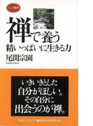 【アウトレットブック】禅で養う精いっぱいに生きる力-ロング新書 (ロング新書)