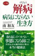 【アウトレットブック】解病 病気にならない生き方-ロング新書 (ロング新書)