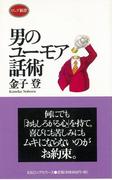 【アウトレットブック】男のユーモア話術ーロング新書 (ロング新書)