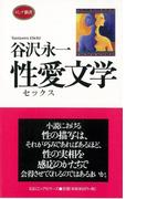 【アウトレットブック】性愛文学-ロング新書 (ロング新書)