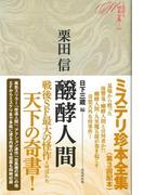 【アウトレットブック】醗酵人間-ミステリ珍本全集03 (ミステリ珍本全集)