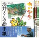【アウトレットブック】ちい散歩地井さんの絵手紙 全3冊