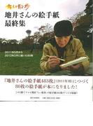 【アウトレットブック】ちい散歩地井さんの絵手紙最終集