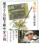 【アウトレットブック】地井さんの絵手紙483枚 ちい散歩5周年記念