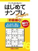 【アウトレットブック】はじめてナンプレSuper 初級編16 (ナンプレSuperシリーズ)
