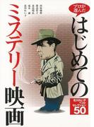 【アウトレットブック】プロが選んだはじめてのミステリー映画 北川れい子ベストセレクション50