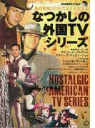 【アウトレットブック】あの昭和30年代がよみがえるなつかしの外国TVシリーズ