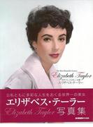 【アウトレットブック】エリザベス・テーラー 世界でもっとも美しい女優