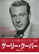 【アウトレットブック】ゲーリー・クーパー 演じるヒーローそのままの誠実なスター