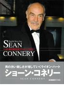 【アウトレットブック】いぶし銀の輝きを放つショーン・コネリー